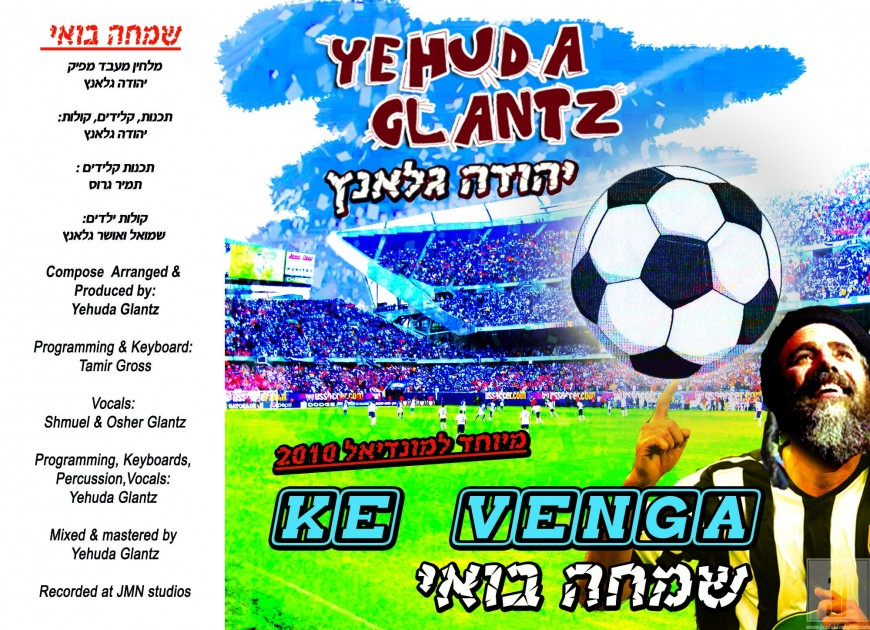 Yehuda Glantz NEW SINGLE – Ke Venga La Simcha