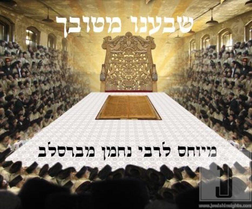 "Commemorating 200 years since Rebbe Nachman's passing: ""Sab'einu Mituvecha"""