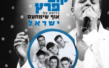 Kobi Peretz & Oif Simchas Presents: 'Yisrael' – new single
