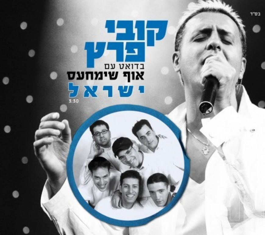 Kobi Peretz & Oif Simchas Presents: 'Yisrael' – new single