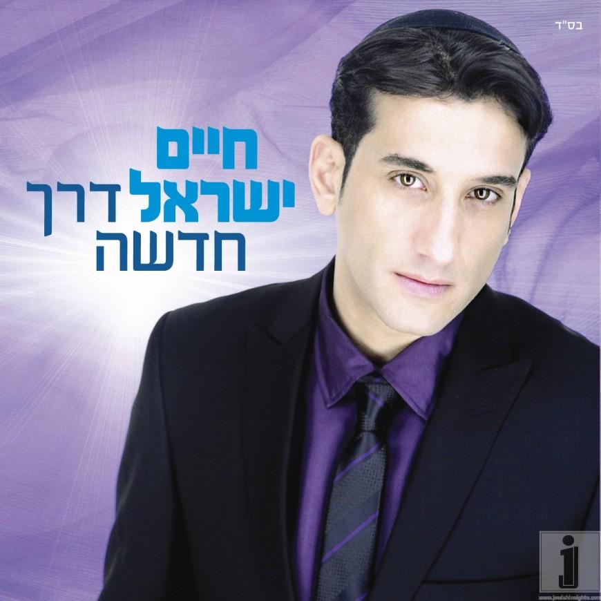 """Derech Chadasha"" – Chaim Israel"