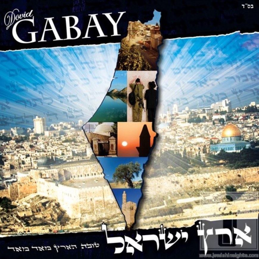 Dovid Gabay – Eretz Yisroel Cover and 2 Min Preview of Title Track