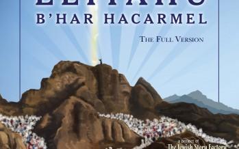 Rebbee Hill: Eliyahu B'Har HaCarmel