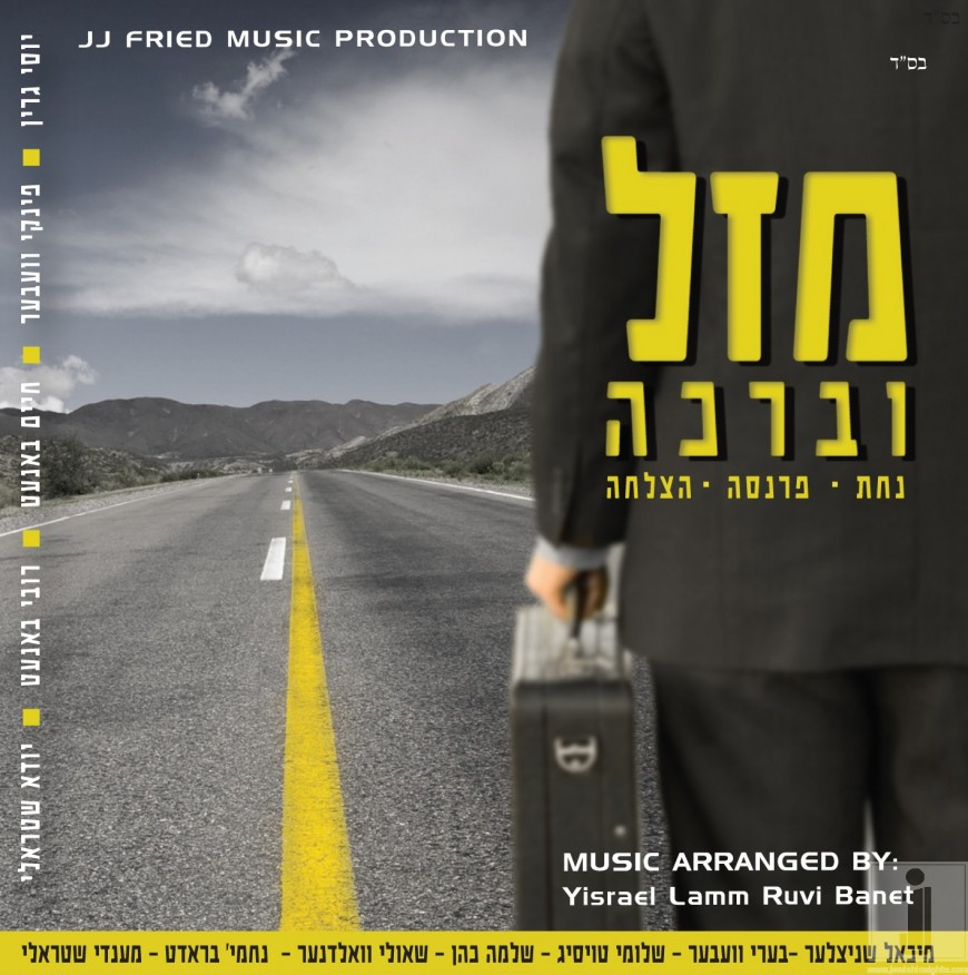JJ Fried presents Mazel Ubrocho
