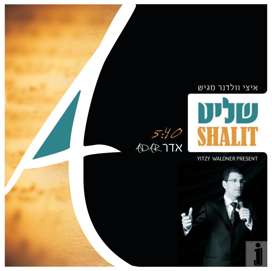"Amram Adar: ""Shalit"""
