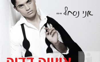 """Ani Nischaf"" – Itzik Dadia debut album's second single"
