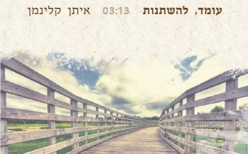 "Eitan Kleinman – ""About to Change"""