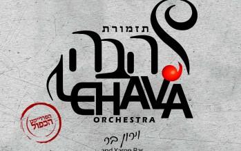 Lehava Orchestra's Amazing Double Album: 'The Double Project'