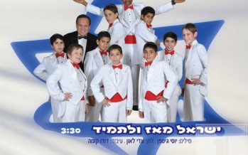 "New single from Pirchei Yisroel ""Yisrael Meoz Ulitamid"""