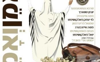 Amen V'Amen A music album by Ari Teitelbaum. Yisroel Lamm