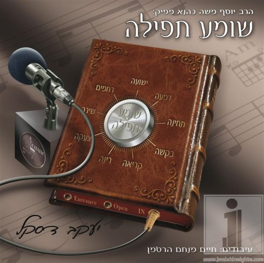 Lchaim Music presents: Shoimeya Tefilla featuring Yanky Daskal