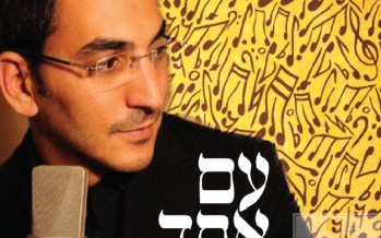 """Yuval Tayeb – """"Am Echad"""""""
