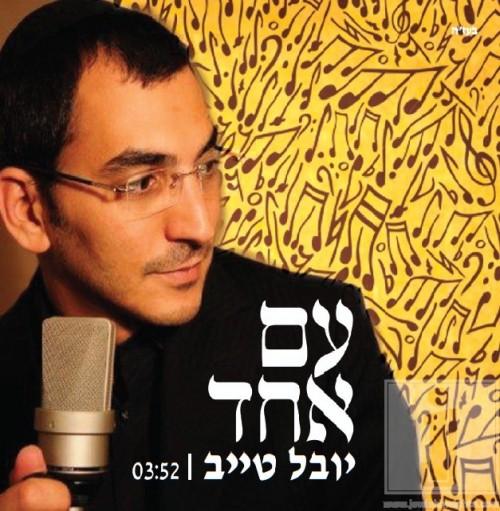 AmEchad - YuvalTayeb