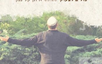 Eitan Kleiman – Yecholim Litzhok