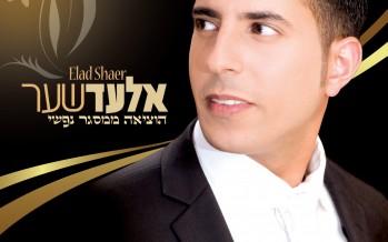 Elad Shaer – Hotzei Mimisgar Nafshi