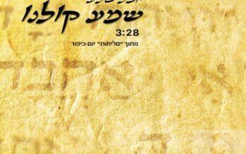 """Shema Koleinu"" Yuval Sela prayer for the High Holidays"