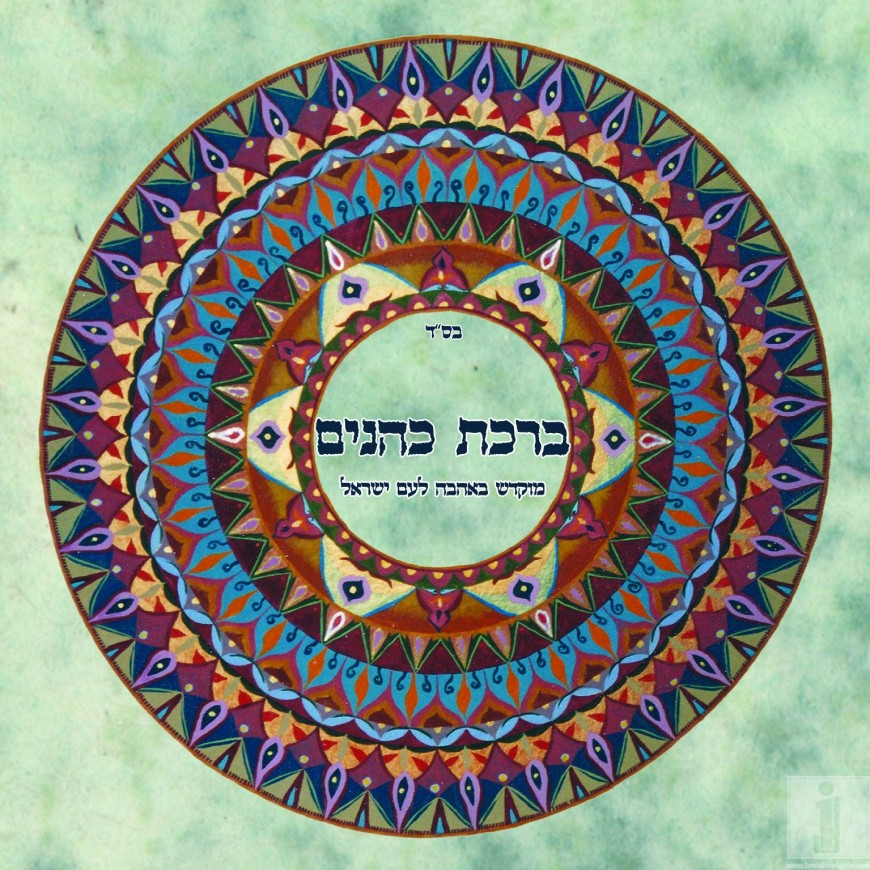 Benyamin Landau with a special song – Birchas Kohanim