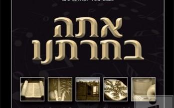 Ata Bechartanu – Nigunei Pinske Karlin for Chodesh Tishrei