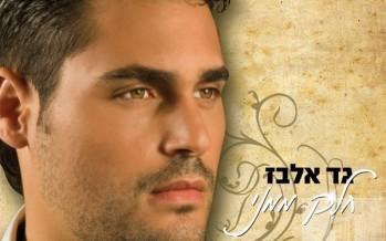 "Gad Elbaz with new single ""Chelek Mimeni"""