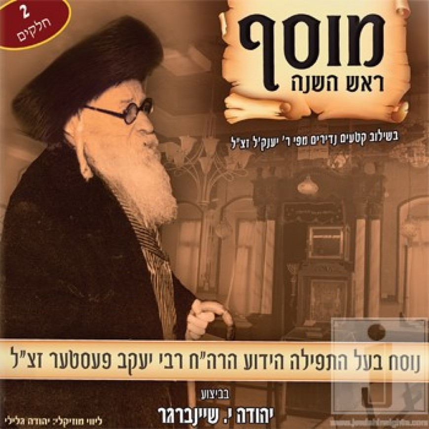 """Mussaf Rosh Hashanah – From the Nussach Hatefila from R' Yankev Pester z""""l"""