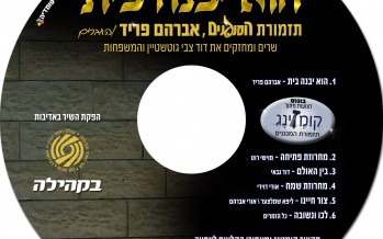 "Avraham Fried with a new song ""Hu Yivneh Bayis"""