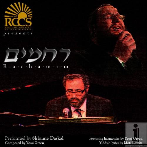 RCCS Rachamim Single