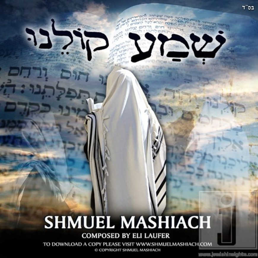 Shmuel Mashiach Releases New Single: Shema Koleinu