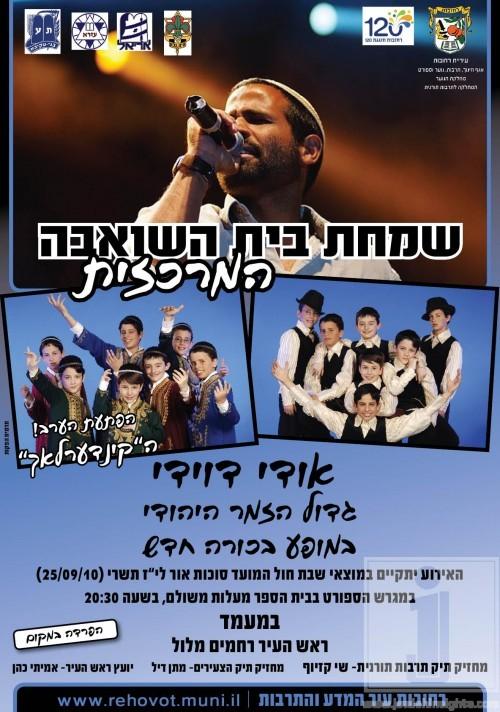 Simchas Beit Hashoeiva