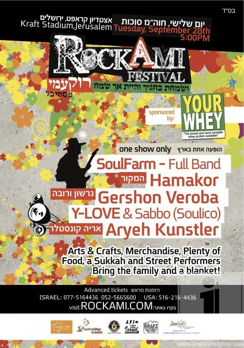 rockami_USA_print