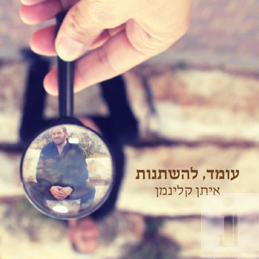 Eitan Kleinman – Omed Lehishtanot