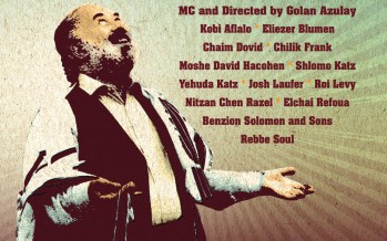 "The 16th Annual R' Shlomo Carlebach zt""l Memorial Concert"