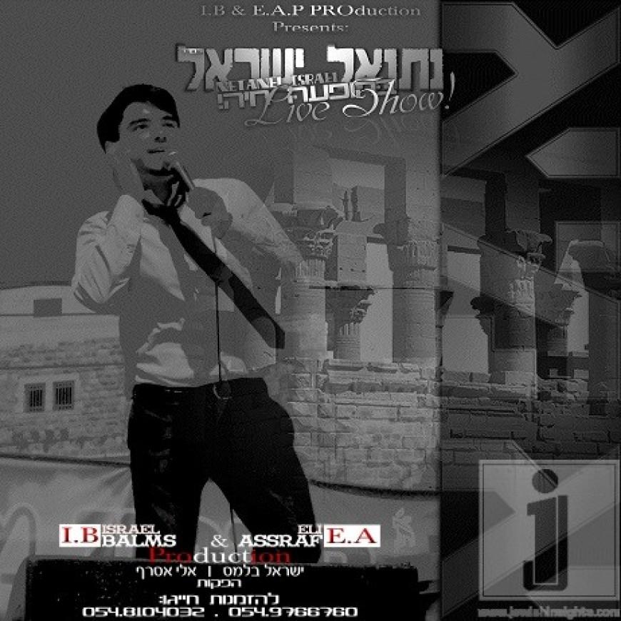 "Nesanel Yisrael with a new live single ""Ima"""