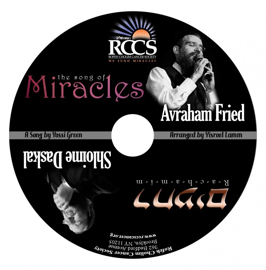 "Top Talents in Jewish Music Donate New Songs for RCCS! ""Miracles"" and ""Rachamim"": Songs to Help Cancer Patients; Free Download Available"