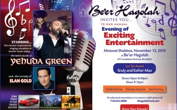 Be'er Hagolah invites you to their annual evening of Exciting Entertainment with ELAN GOLD & YEHUDA GREEN