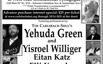 In Commemoration of Reb Shlomo's 16th Yahrzeit, The Carlebach Shul presents a tribute concert: ORAH V'SIMCHA