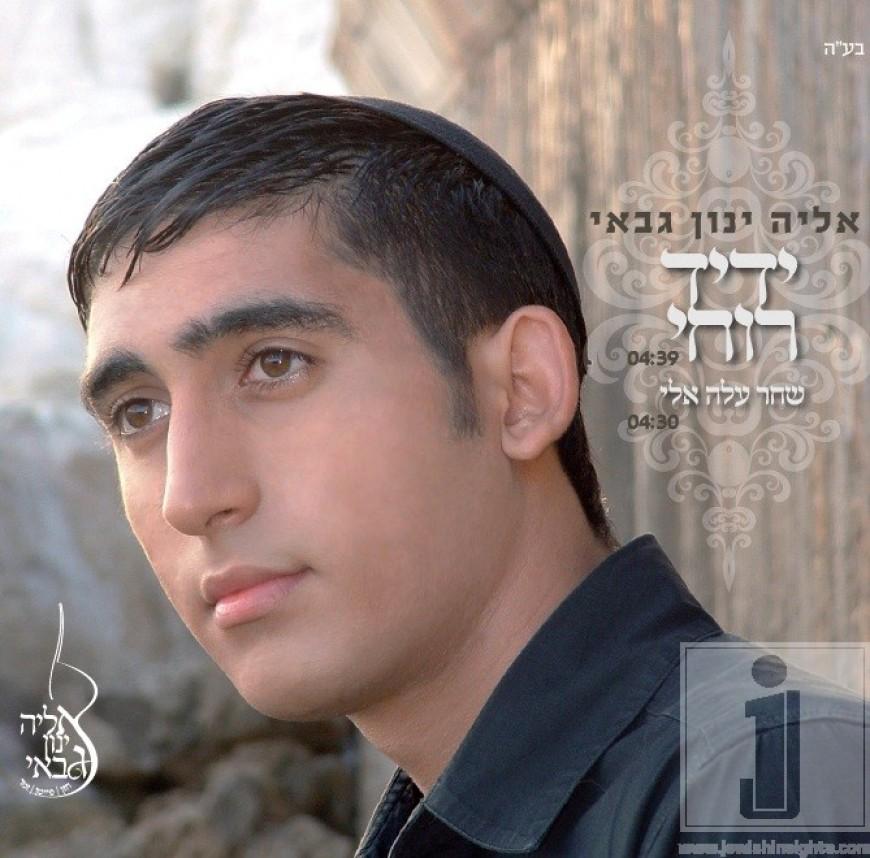 """Yinon Eliya Gabai – """"Yedid Ruchi"""""""