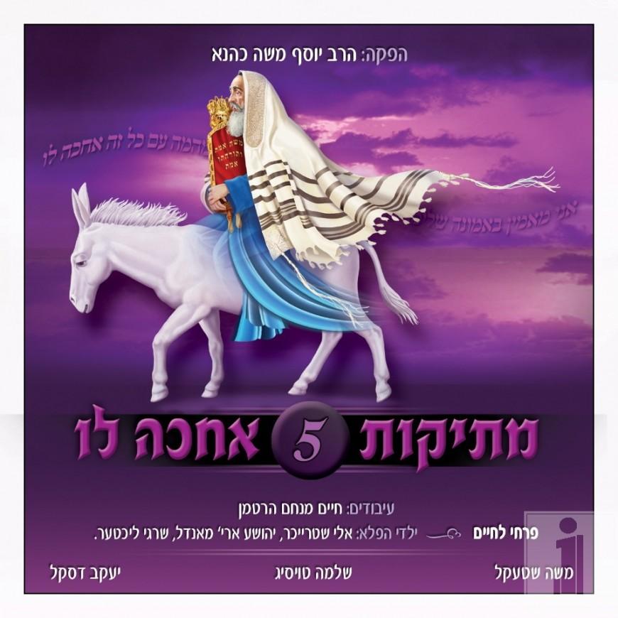 Mesikus Vol. 5 – Achakeh Loh