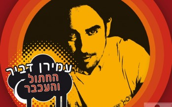 Amiran Dvir with a NEW single – Hachasul V'haAchvar