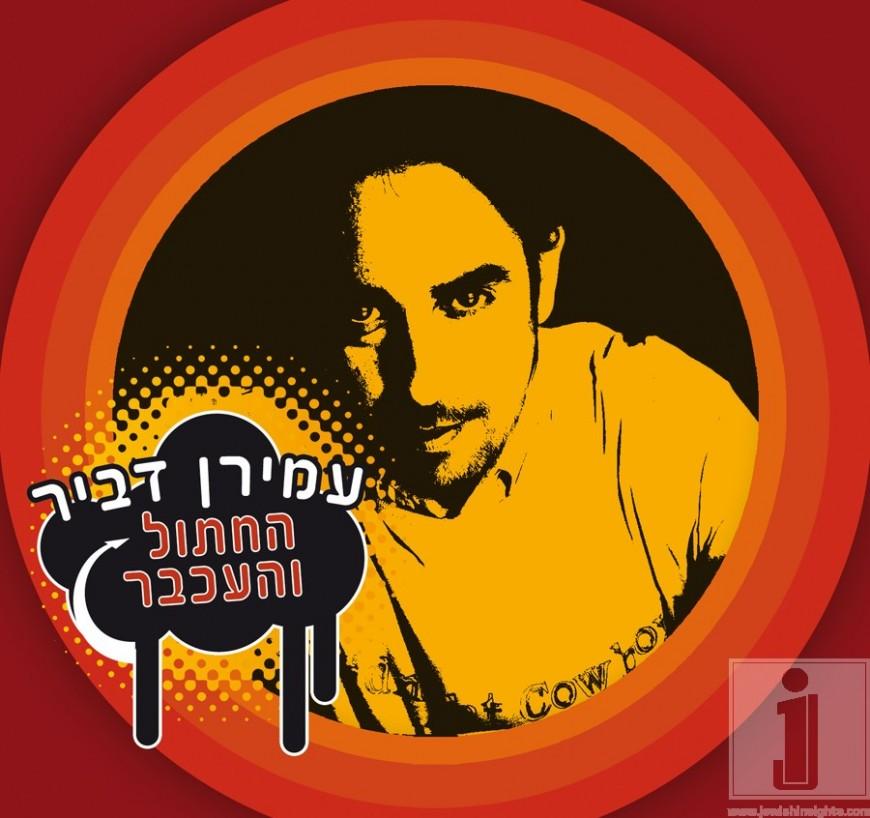 Amiran Dvir with a NEW single – Hachasul V'haAchvar