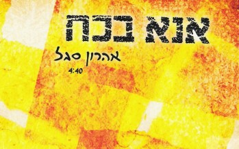 Ana B'Cho'ach – Aharon Segal in a new, invigorating and exciting single