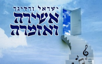 Coming Soon: Yisroel Werdyger – Ashira V'Azamrah