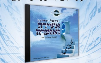 Audio Preview of Yisroel Werdyger's Ashira V'Azamrah