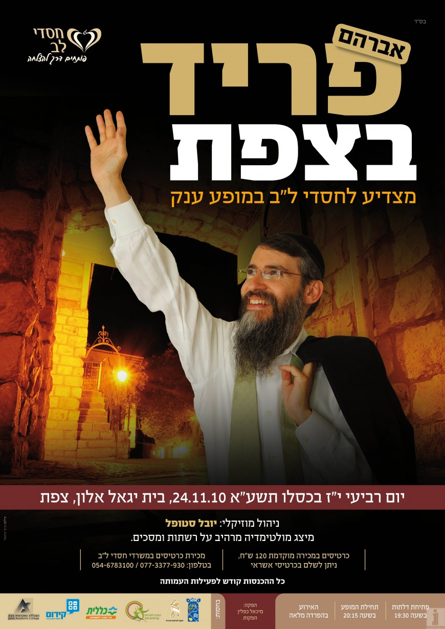 Avraham Fried returns to Mufeh Anak in Tsfat