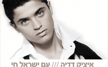 "Itzik Dadya releases his fourth single ""Am Israel Chai"""