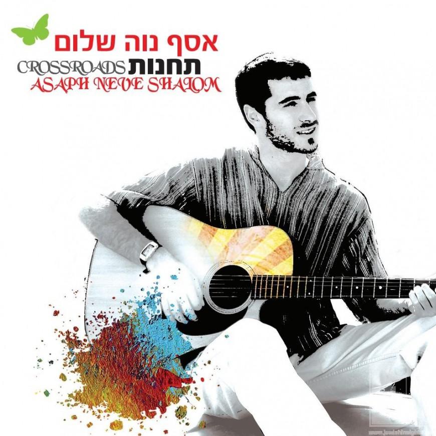 """Asaf Shalom – """"Tachanos"""""""