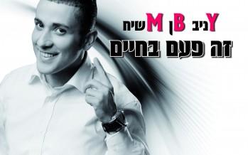 "Yaniv Ben Moshiach with a NEW single ""Zeh Paam Bachaiym"""