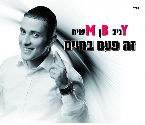 Yaniv Ben Moshiach - Zeh Paam Bachaiym