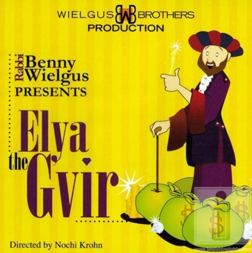 Rabbi Benny Wielgus presents: Elya the Giver