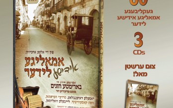 New From MRM Music – Amuliger Yiddish Lieder