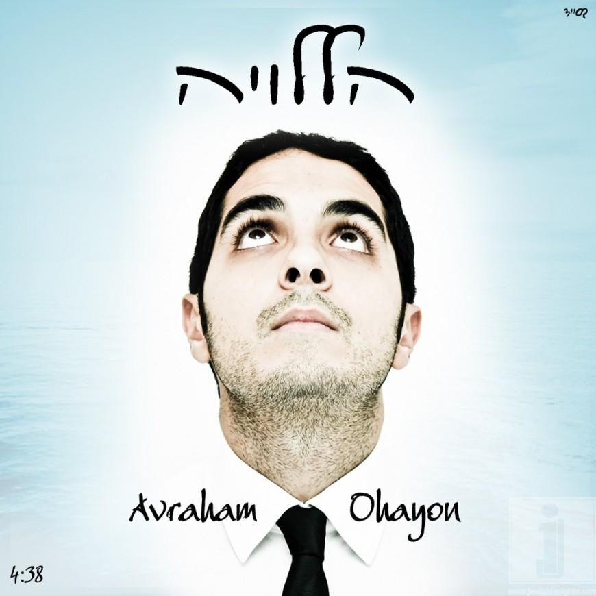 "Avraham Ohayon Releases 1st Single, ""Haleluka"""